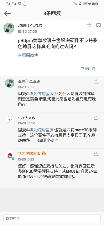 Screenshot_20191023_081947_com.sina.weibo.jpg
