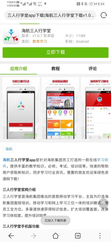 Screenshot_20191023_085456_com.huawei.browser.jpg