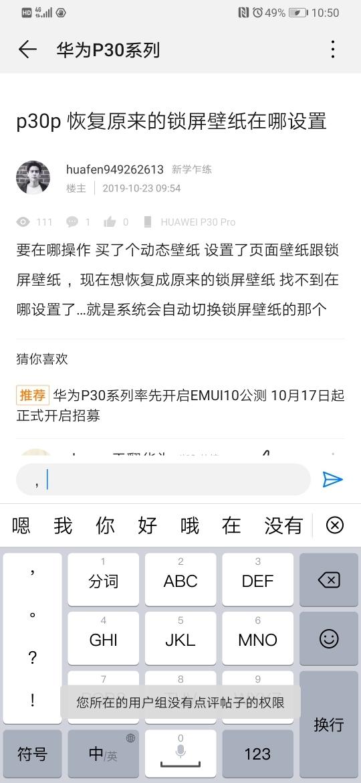 Screenshot_20191023_105032_com.huawei.fans.jpg