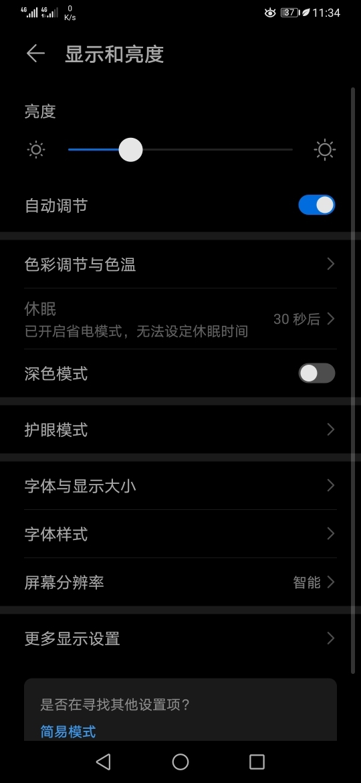 Screenshot_20191023_113403_com.android.settings.jpg