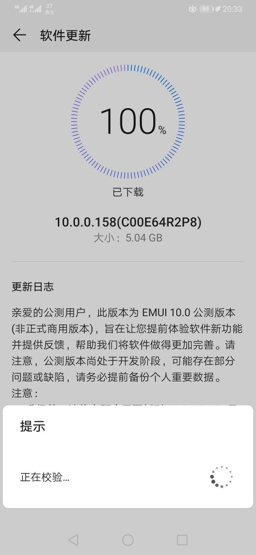 Screenshot_20191022_203338_com.huawei.android.hwouc.jpg