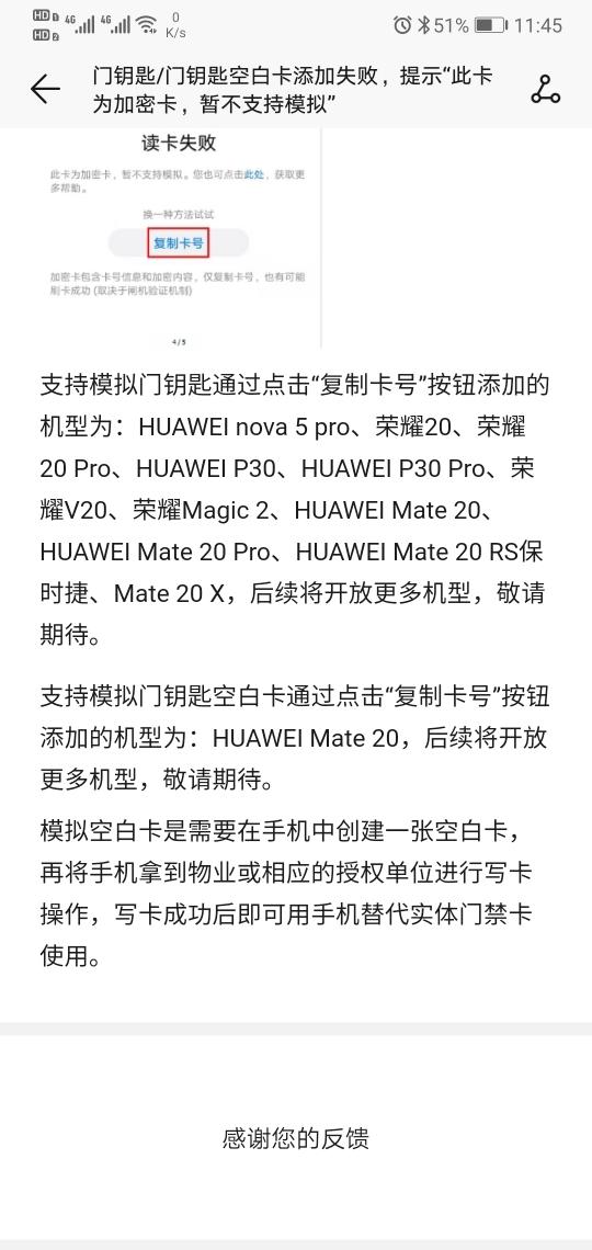 Screenshot_20191023_114502_com.huawei.wallet.jpg