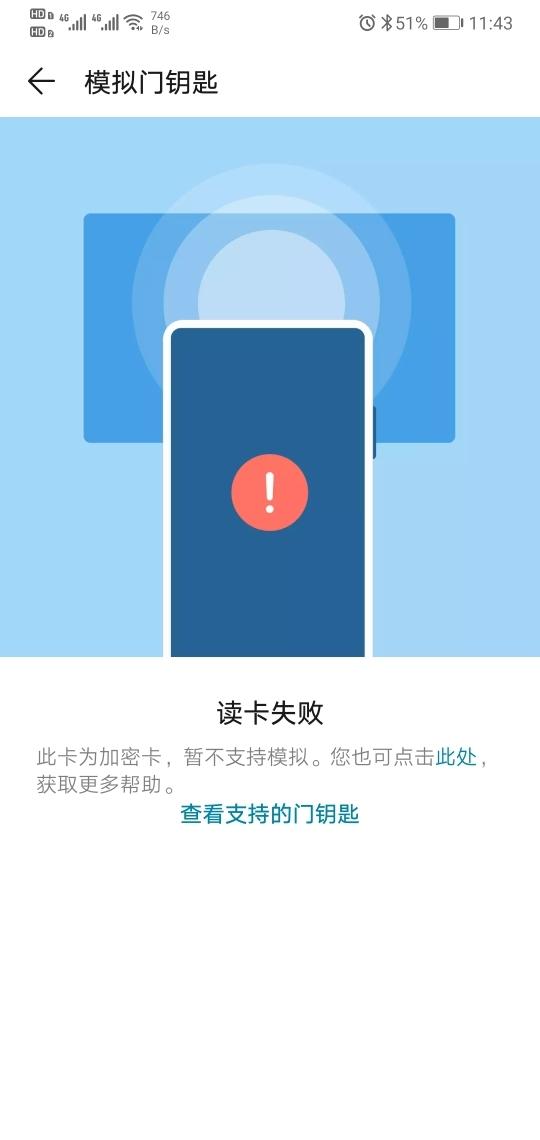 Screenshot_20191023_114348_com.huawei.wallet.jpg