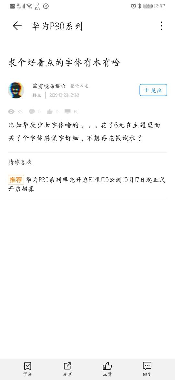 Screenshot_20191023_124742_com.huawei.fans.jpg