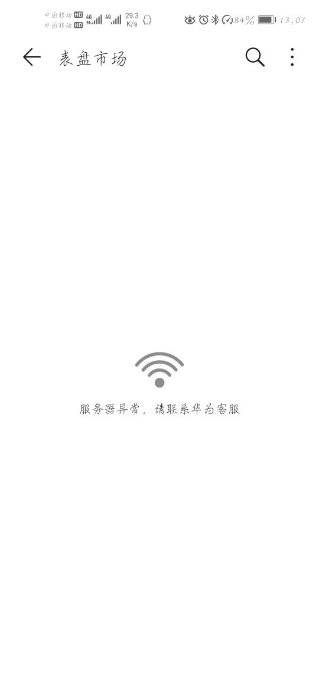 Screenshot_20191023_130746_com.huawei.health.jpg