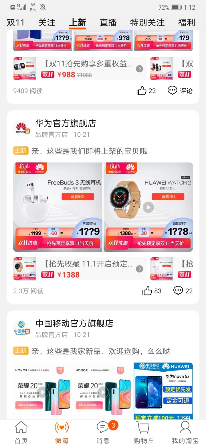 Screenshot_20191023_131254_com.taobao.taobao.jpg