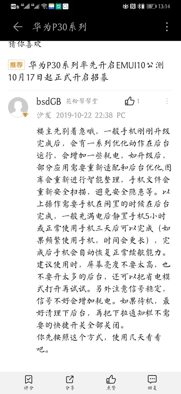 Screenshot_20191023_131430_com.huawei.fans.jpg