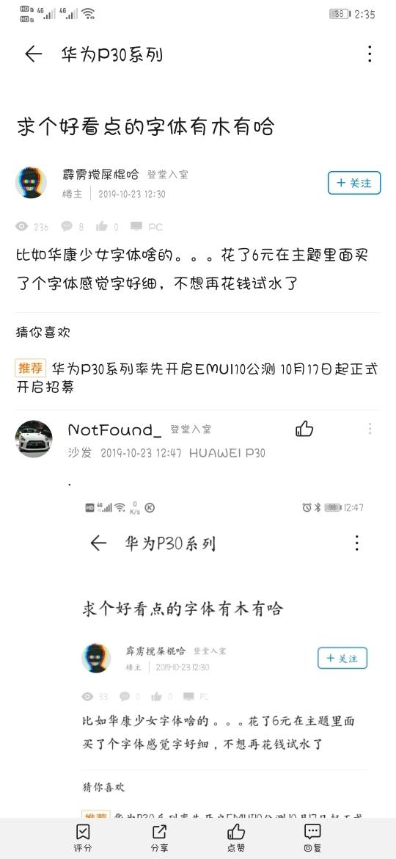 Screenshot_20191023_143541_com.huawei.fans.jpg