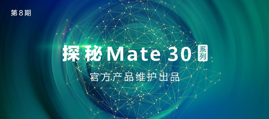 探秘Mate 30第八期.jpg