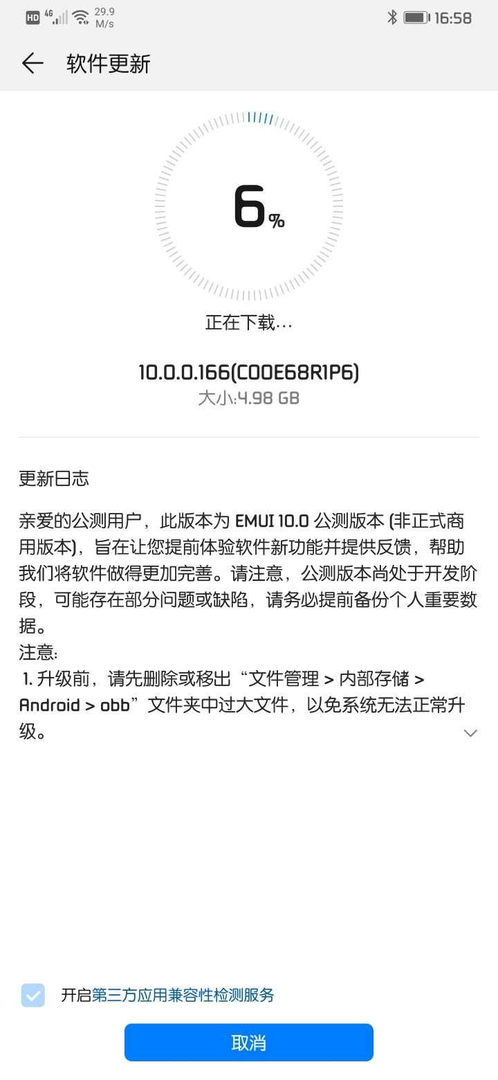 Screenshot_20191023_165834_com.huawei.android.hwouc.jpg