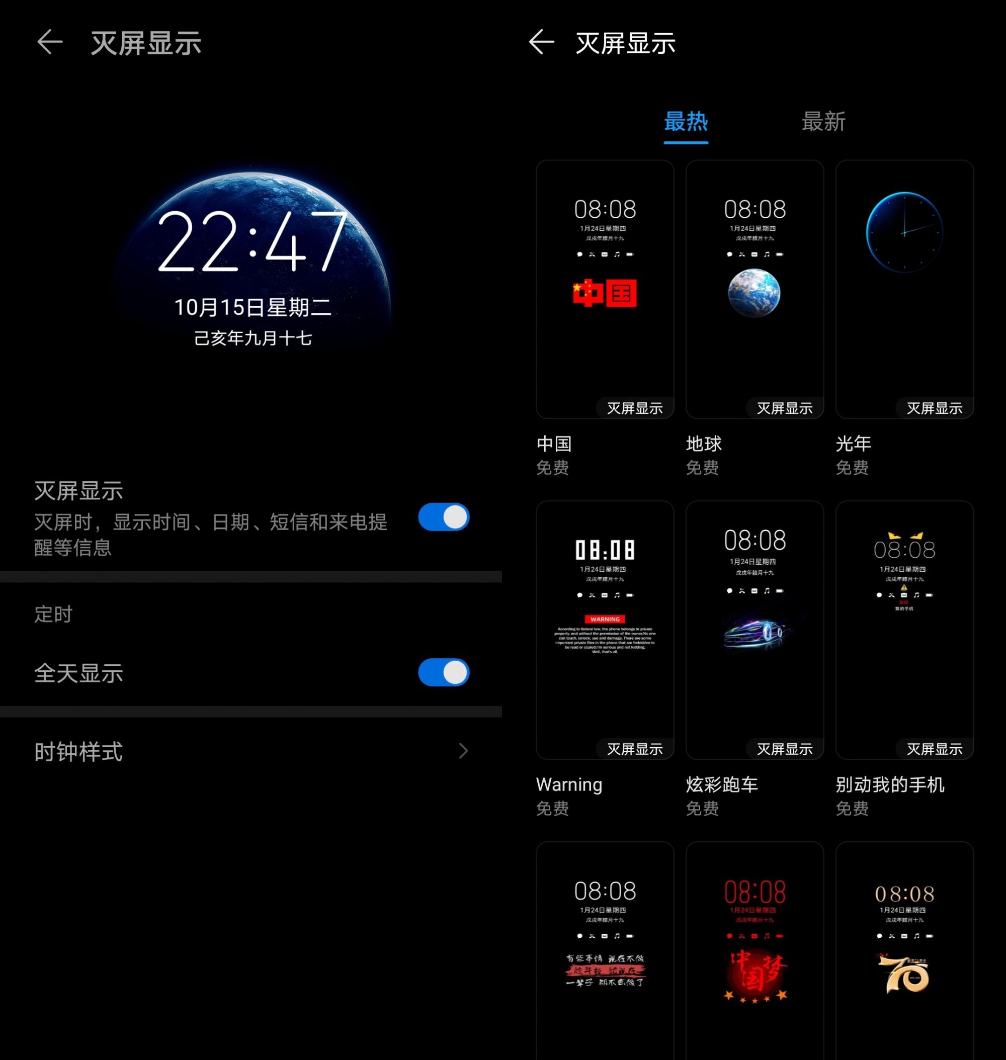 Screenshot_20191015_224800_com.huawei.aod.jpg