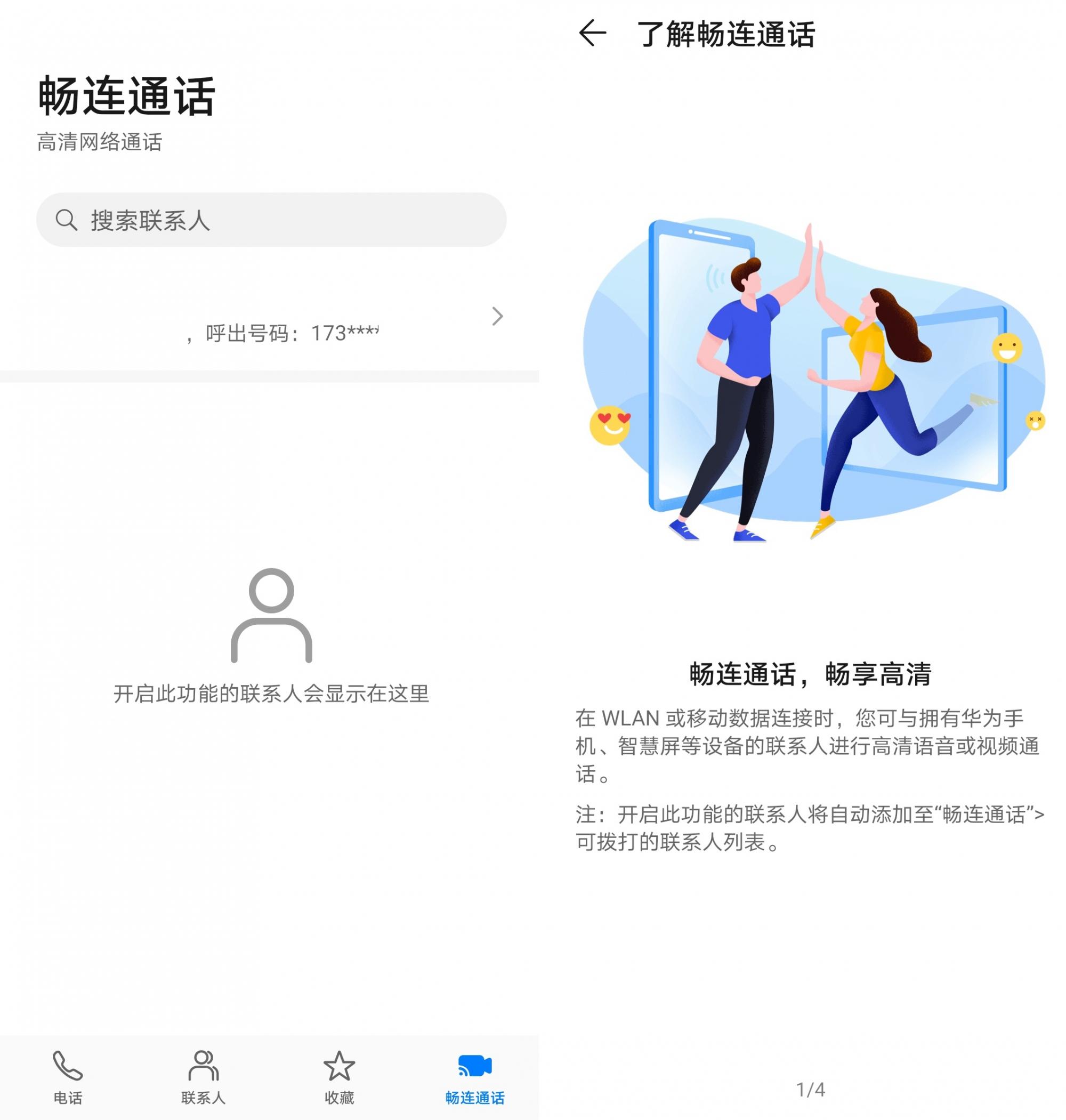 Screenshot_20191015_220148_com.huawei.contacts.jpg