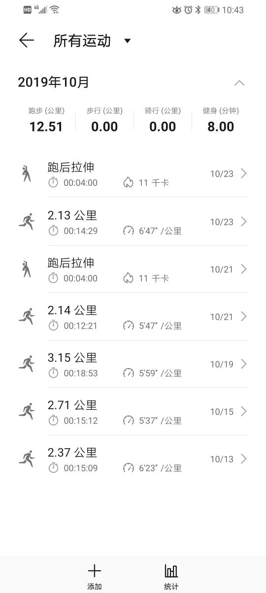 Screenshot_20191024_104354_com.huawei.health.jpg