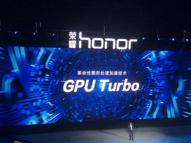 荣耀gpu turbo.jpg