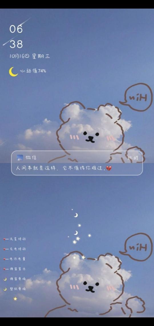 Screenshot_20191025_023945_com.huawei.android.thememanager.jpg