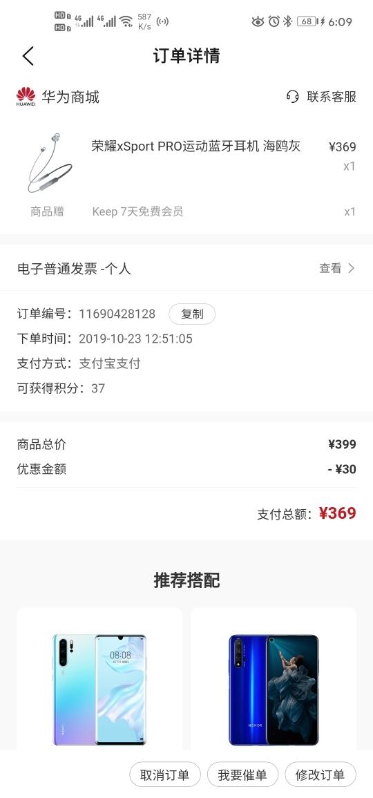 Screenshot_20191025_180933_com.vmall.client.jpg
