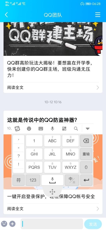 Screenshot_20191026_062818_com.tencent.mobileqq.jpg