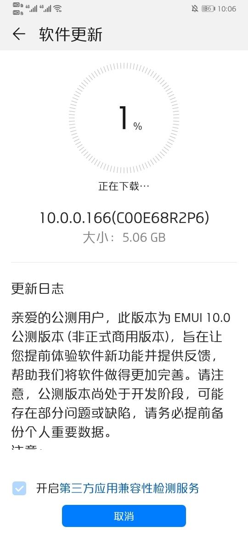 Screenshot_20191026_100633_com.huawei.android.hwouc.jpg