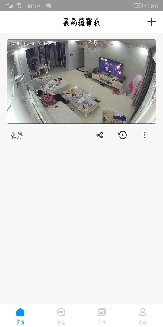 Screenshot_20191026_200816_com.huawei.ipc.jpg
