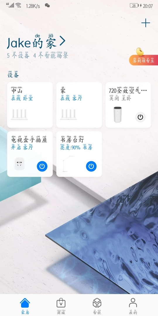Screenshot_20191026_200730_com.huawei.smarthome.jpg