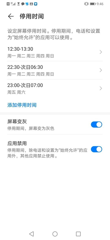 Screenshot_20191026_214634_com.huawei.parentcontrol.jpg