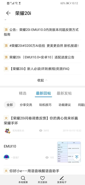 Screenshot_20191026_221225_com.huawei.fans.jpg