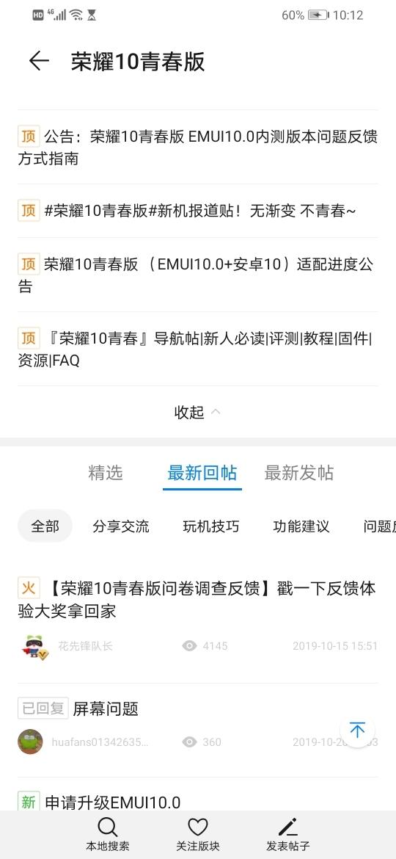 Screenshot_20191026_221211_com.huawei.fans.jpg