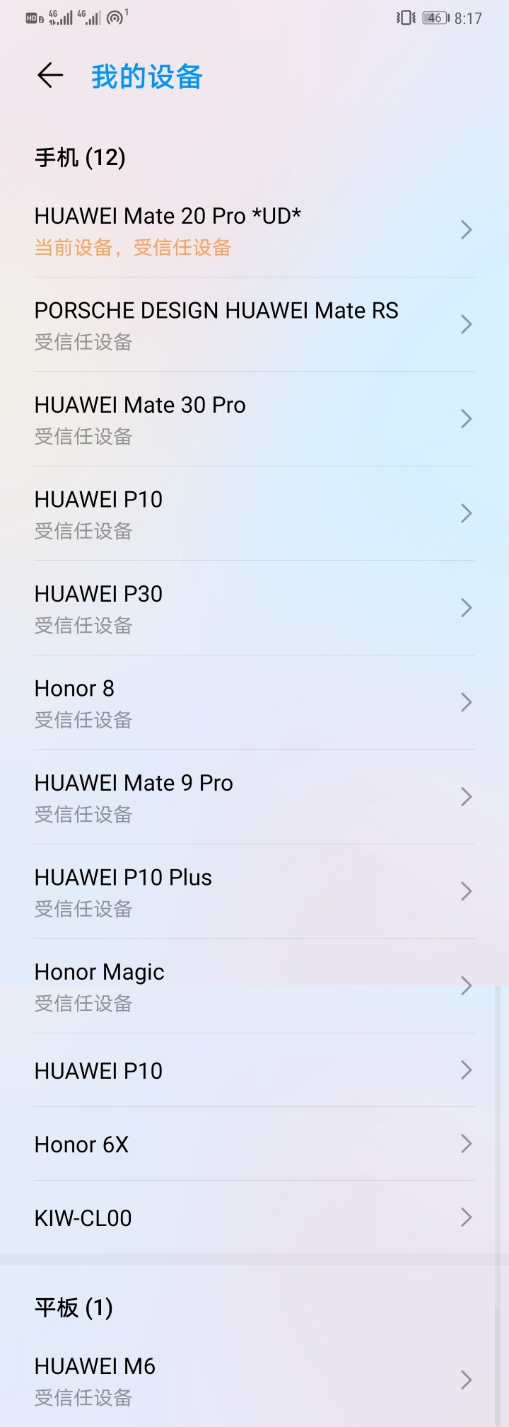 Screenshot_20191021_201727_com.huawei.hwid.jpg