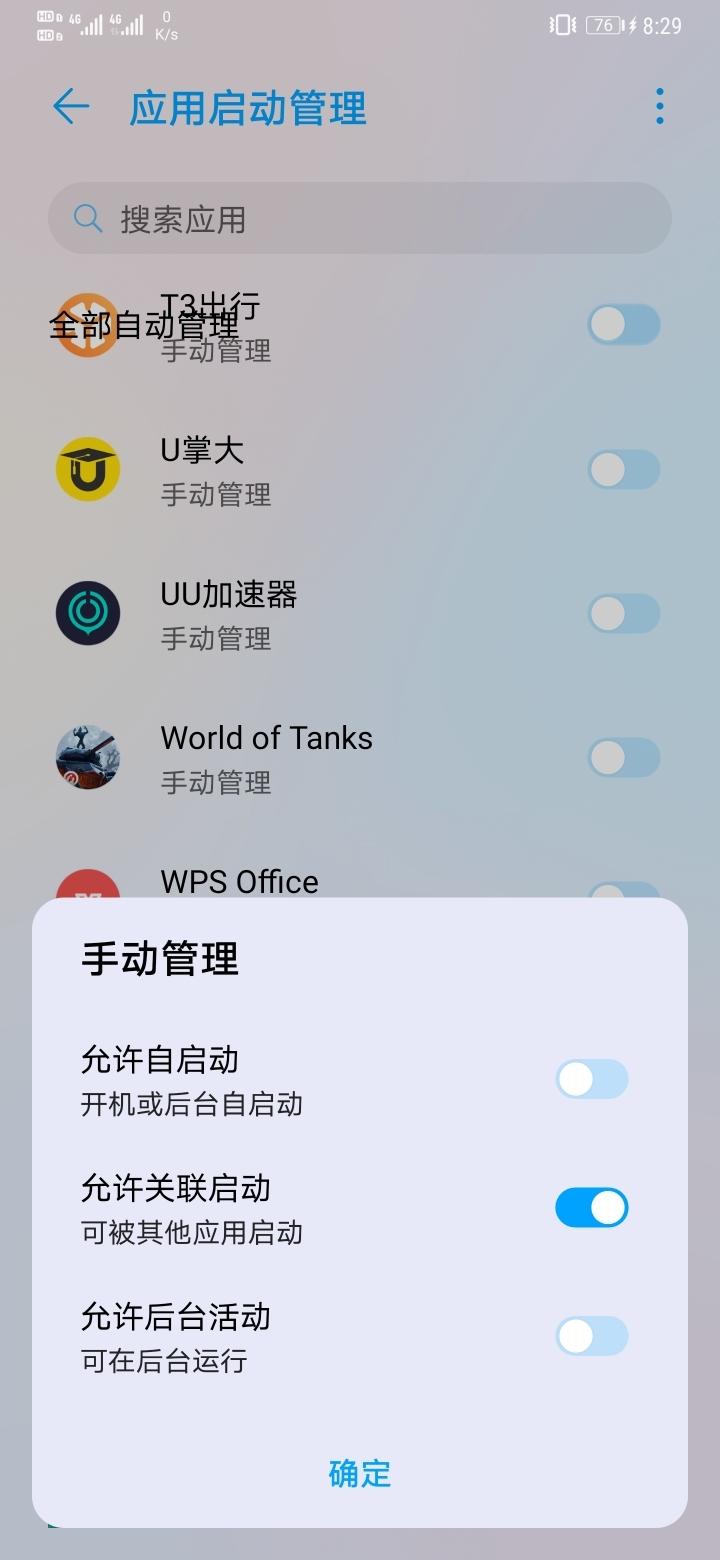 Screenshot_20191027_202933_com.huawei.systemmanager.jpg