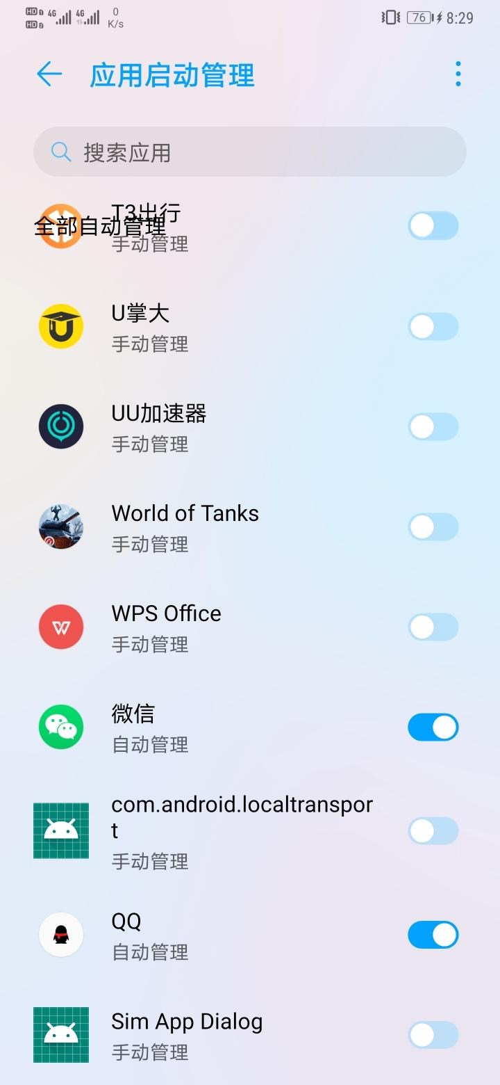 Screenshot_20191027_202923_com.huawei.systemmanager.jpg