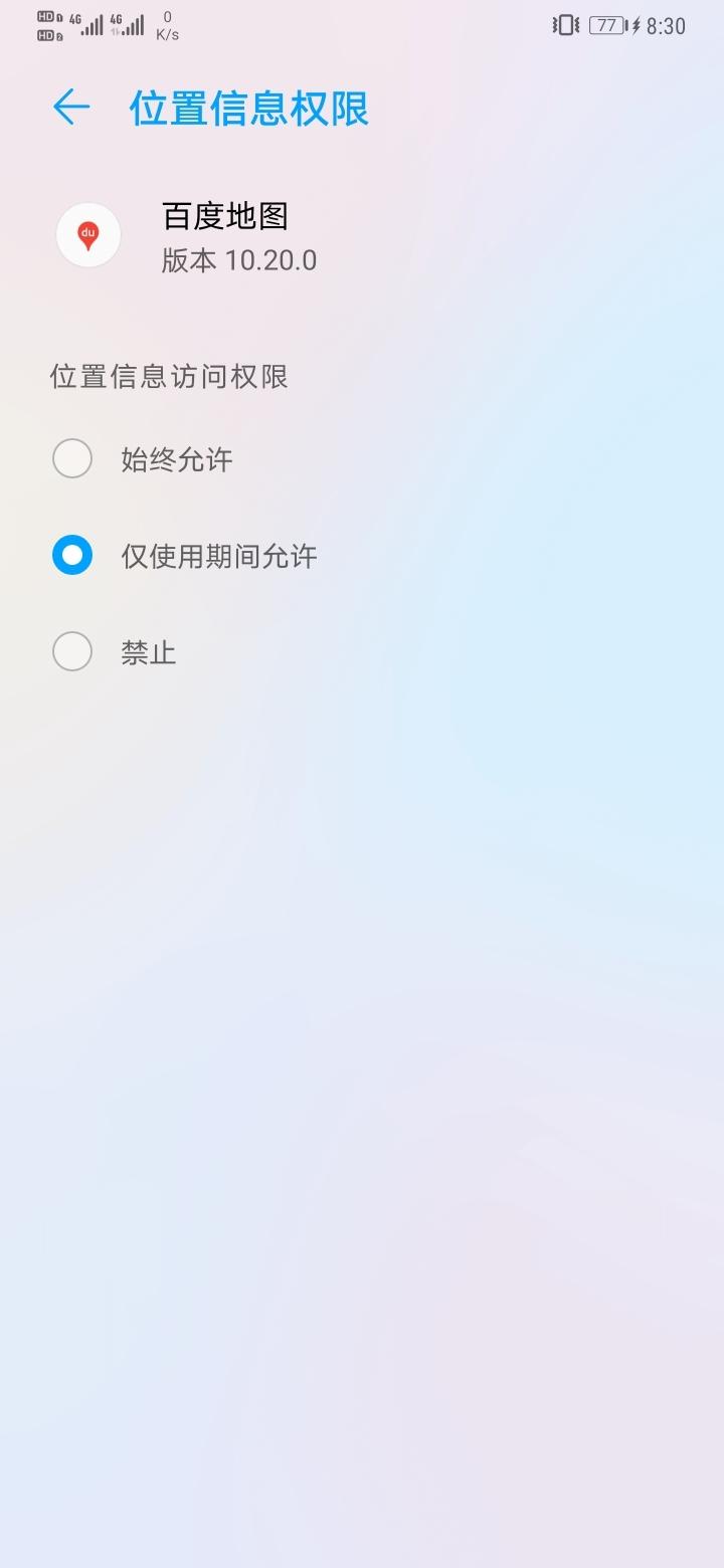 Screenshot_20191027_203003_com.android.permissioncontroller.jpg