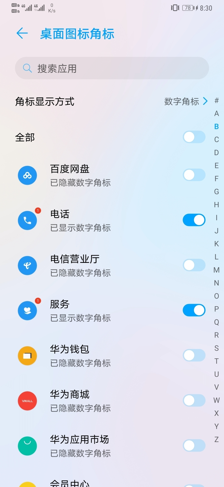Screenshot_20191027_203027_com.huawei.systemmanager.jpg