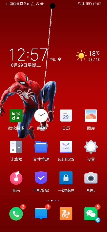 Screenshot_20191029_125707_com.huawei.android.launcher.jpg