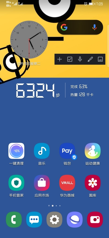 Screenshot_20191029_170931_com.huawei.android.launcher.jpg