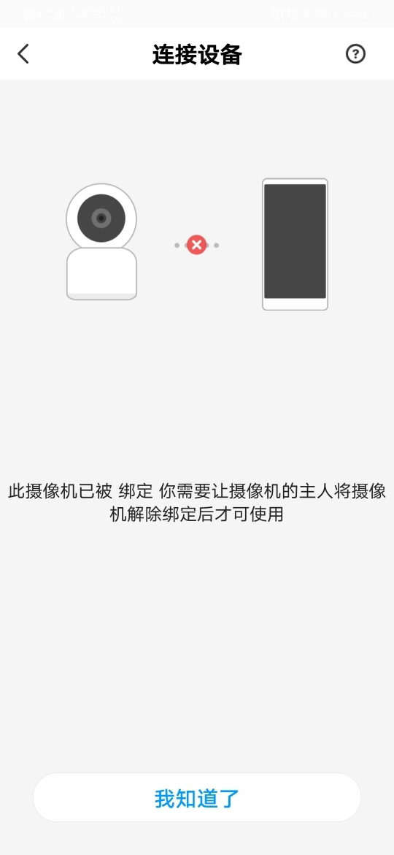 Screenshot_20191030_142041_com.huawei.ipc.jpg