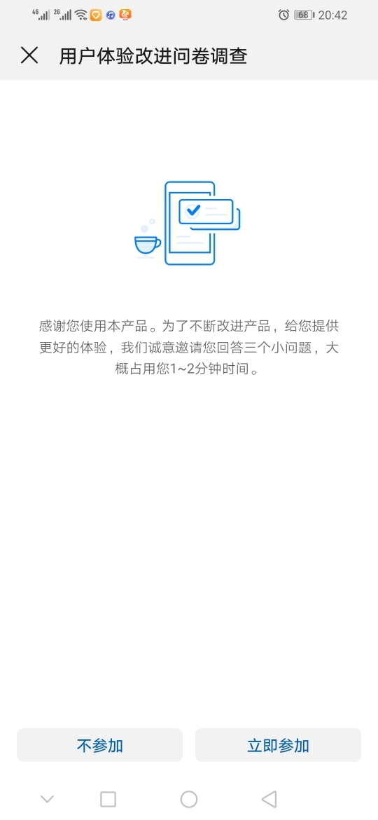 Screenshot_20191030_204206_com.huawei.hiviewtunnel.jpg