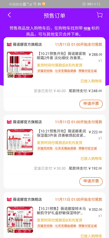 Screenshot_20191030_211300_com.taobao.taobao.jpg