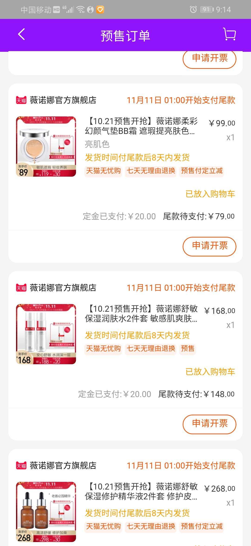 Screenshot_20191030_211452_com.taobao.taobao.jpg