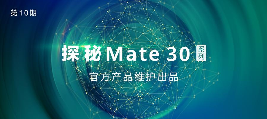 探秘Mate30系列-10.jpg