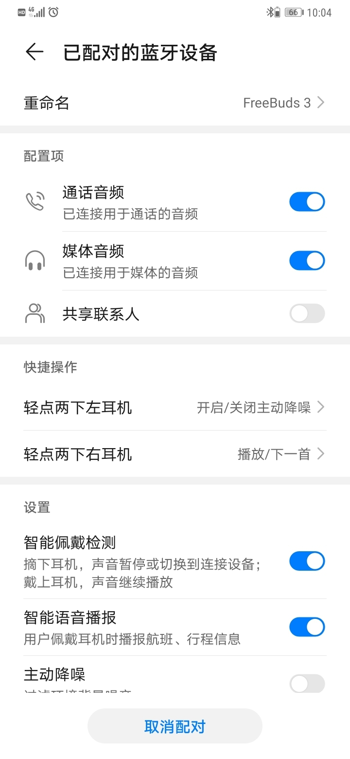 Screenshot_20191031_100433_com.android.settings.jpg
