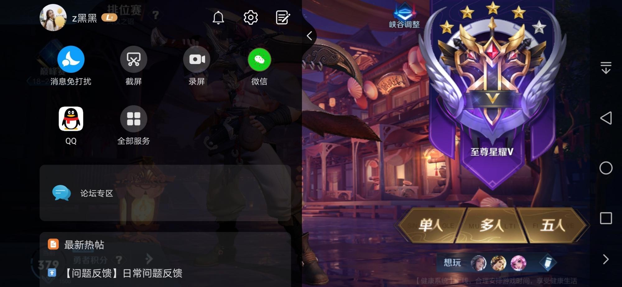 Screenshot_20191101_125233_com.tencent.tmgp.sgame.jpg