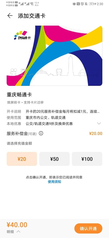 Screenshot_20191101_143025_com.huawei.wallet.jpg