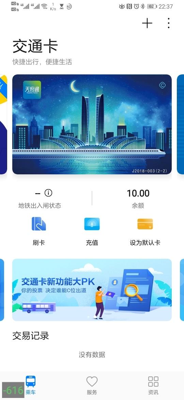 Screenshot_20191101_223719_com.huawei.wallet.jpg