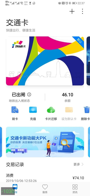 Screenshot_20191101_223712_com.huawei.wallet.jpg