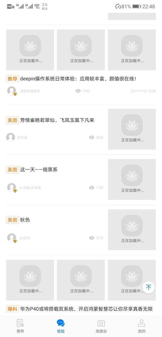 Screenshot_20191101_224846_com.huawei.fans.jpg