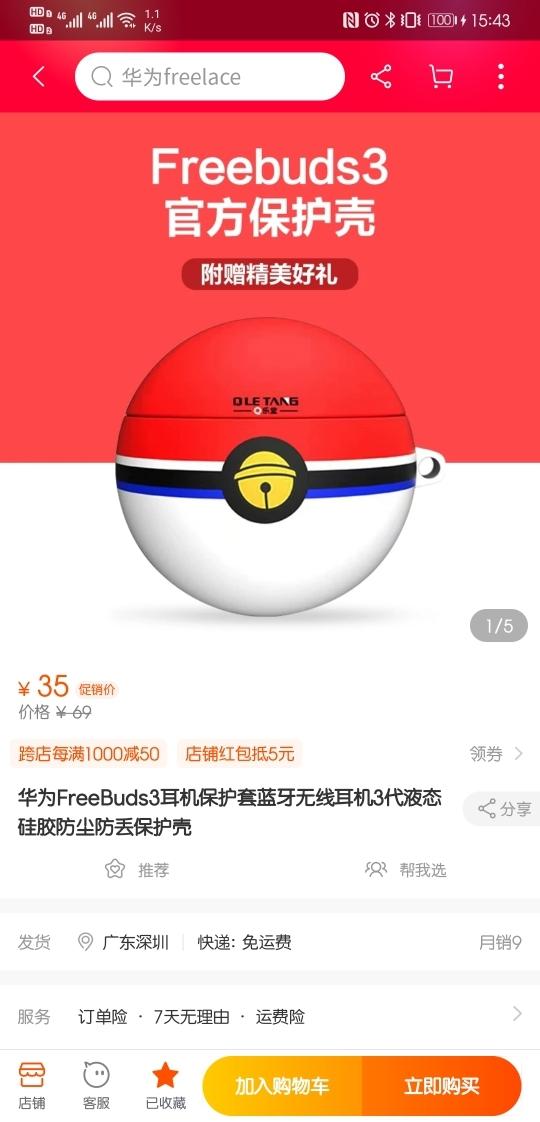 Screenshot_20191102_154325_com.taobao.taobao.jpg