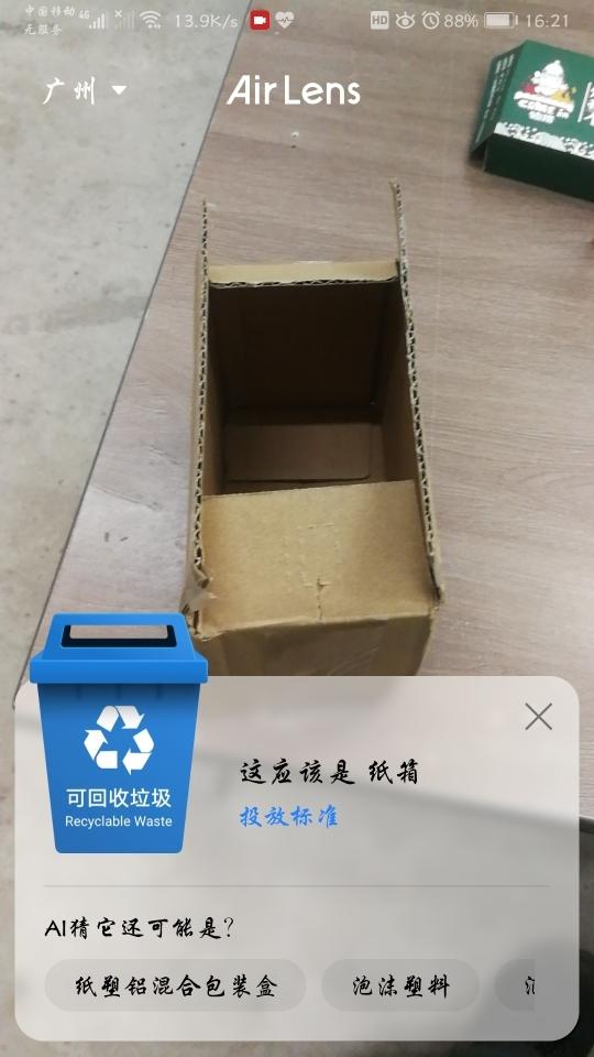 Screenshot_20191103_162149_com.huawei.huaweilens.jpg