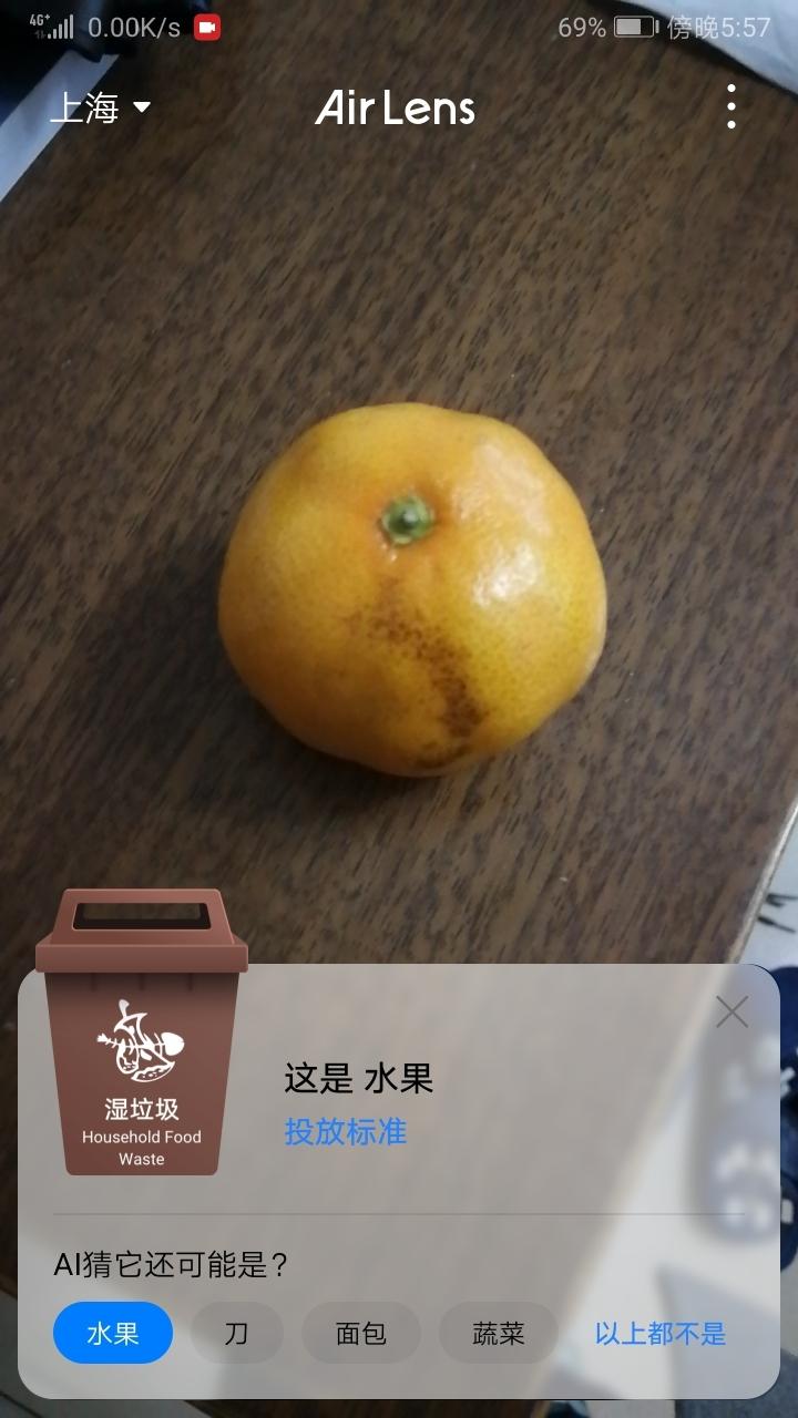 Screenshot_20191103_175715_com.huawei.huaweilens.jpg