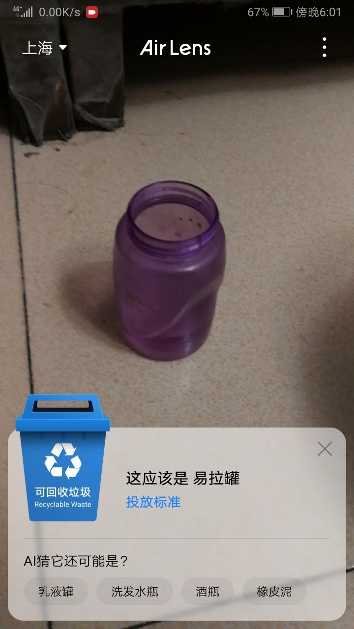 Screenshot_20191103_180142_com.huawei.huaweilens.jpg