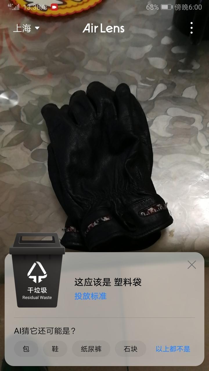 Screenshot_20191103_180002_com.huawei.huaweilens.jpg